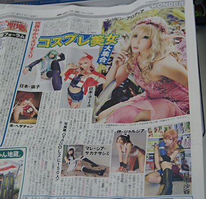 Otacool 2 featured in a Japanese newspaper.
